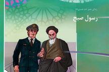 هشتمین جلد زندگینامه مصور امام خمینی برای نوجوانان