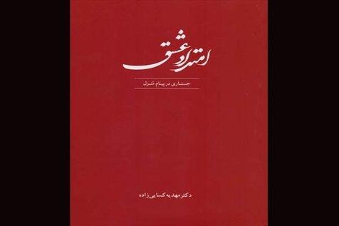«امتداد عشق» در یک کتاب
