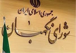 رای به نام «مصباح»، برای آیت الله مصباح یزدی محاسبه می شود
