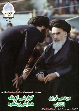 شماره 51 نشریه حریم امام منتشر شد