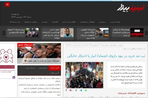 تبریزبیدار: تب تند خرید در نبود داروی اعتماد