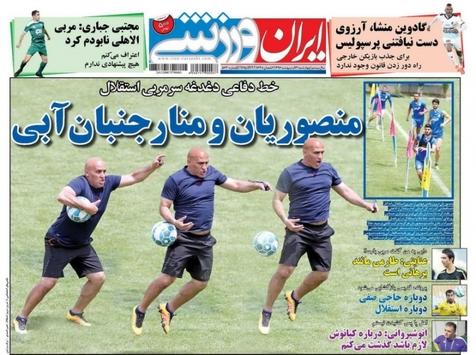 روزنامه های ورزشی سیزدهم اردیبهشت