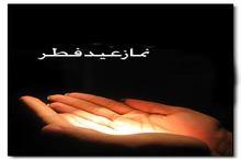 زمان و مکان برگزاری آیین نماز عید فطر در یاسوج اعلام شد