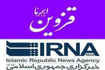 رویدادهای خبری استان قزوین (15 اسفند)