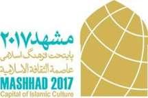 ورود 205 مهمان خارجی به مشهد برای شرکت در رویداد مشهد 2017