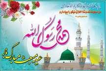 بقاع متبرکه گلستان میزبان جشن های مبعث رسول مکرم اسلام حضرت محمد (ص)