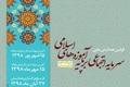 همایش «سرمایه اجتماعی بر پایه آموزههای اسلامی» در قزوین برگزار میشود