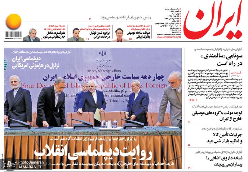 گزیده روزنامه های 24 بهمن 1397