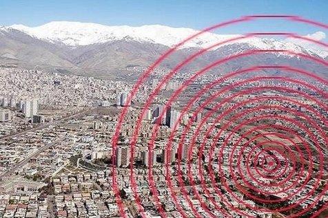 می دانستیم که در تهران زلزله خواهد آمد!