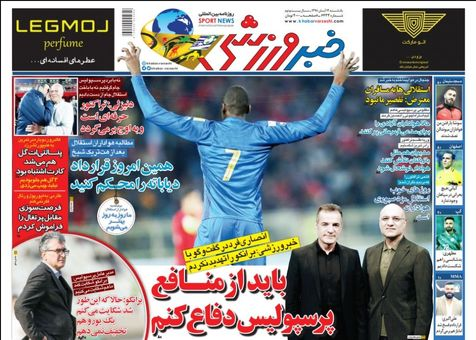 روزنامههای ورزشی 12 آبان 1398