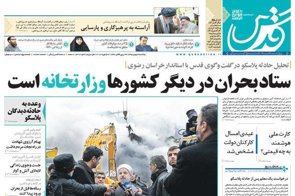 روزنامه قدس 3 بهمن 1395