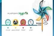 اکران چهل و هشتمین جشنواره فیلم رشد در چالدران آغاز شد