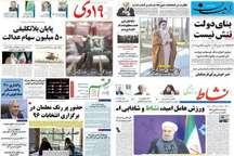 صفحه نخست روزنامه های استان قم، چهارشنبه 18 اسفندماه