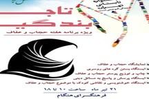 نمایشگاه تاج بندگی به مناسبت هفته عفاف و حجاب در فرهنگسرای هنگام گشایش می یابد