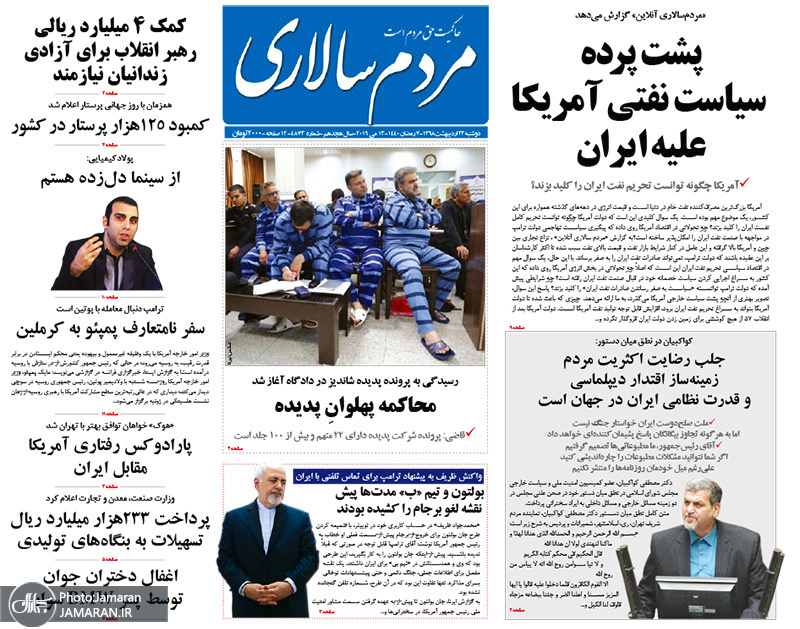 گزیده روزنامه های 23 اردیبهشت 1398