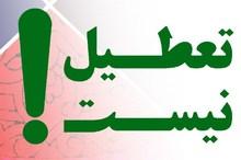 مدارس استان قزوین فردا ۲۰ فروردین ماه دایر است