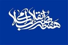 برگزاری 15برنامه محوری در هفته هنر انقلاب در کهگیلویه و بویراحمد