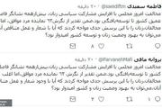 توییت مشترک چند نماینده مجلس در اعتراض با ردشدن سهم زنان در انتخابات مجلس
