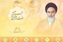 نسخه دوم لوح فشرده مجموعه آثار امام خمینی(س) منتشر شد