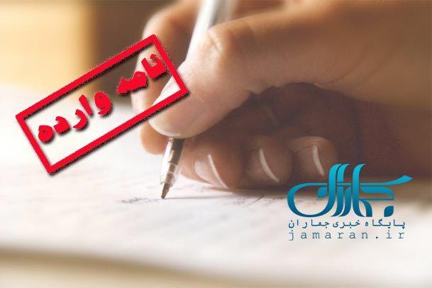 نامه یک کاربر /تبریک به حاج حسن اقا