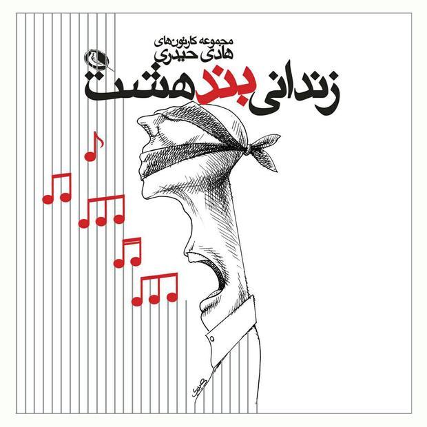 «زندانی بند هشت»، مجموعه کارتونهای هادی حیدری منتشر شد