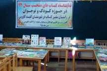 نمایشگاه کتاب های منتخب کودک و  نوجوان در گنبدکاووس برپا شد