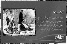 پوستر | خاطره آیت الله امجد از امام خمینی (س)