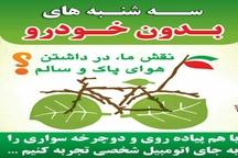 ادامه اجرای طرح سه شنبه های بدون خودرو در زنجان نیازمند مشارکت همه جانبه است