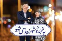 اکران 450 تابلوی کمپین لبخند شهر در فضاهای تبلیغاتی مشهد