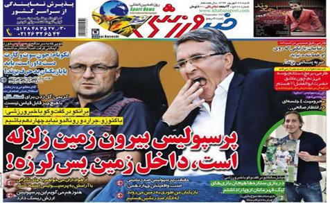 تصاویر نیم صفحه روزنامههای ورزشی ۲۸ شهریور