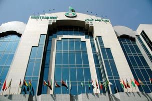 اجلاس اتحادیه مجالس کشورهای عضو سازمان کنفرانس اسلامی