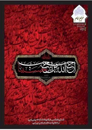 شماره 41 نشریه حریم امام منتشر شد