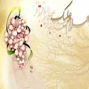 امام خمینی: امام باقر(ع) عالم آل محمد(ص) و عاشق جمال حق است