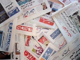 مهمترین عناوین روزنامه های صبح امروز  دوشنبه 26 خرداد 1393