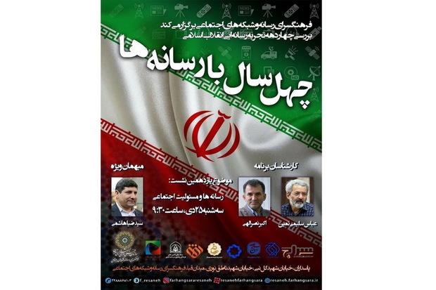 نشست «رسانهها و مسئولیت اجتماعی» در تهران برگزار میشود