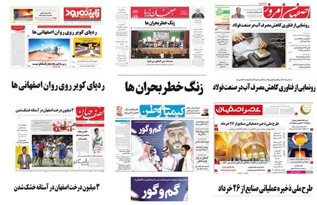 صفحه اول روزنامه های امروز استان اصفهان- پنجشنبه 27 اردیبهشت