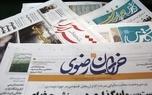 عنوانهای اصلی روزنامه های خراسان رضوی در 26اسفند