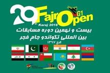 مسابقات تکواندو بین المللی جام فجربه میزبانی البرز