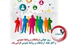 روابط عمومی ها و خبرنگاران، انتظارات و چالش ها