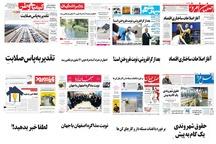 صفحه اول روزنامه های امروز استان اصفهان- پنجشنبه 14 تیر 97