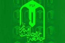 اعلام حمایت جامعه روحانیت از رئیسی
