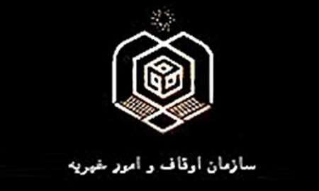 ثبت 270 موقوفه میناب در سامانه اوقاف