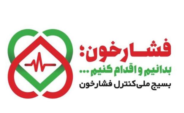 بسیج ملی فشار خون در گیلان آغاز شد