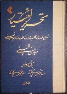 Image result for کتاب تحریرالاختیار اثر جدید سید حسن خمینی به نمایشگاه کتاب رسید