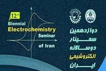سمینار دو سالانه الکتروشیمی ایران اردیبهشت 96 در اصفهان برگزار می شود