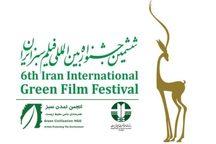 اکران فیلم های منتخب جشنواره فیلم سبز در کردستان