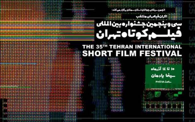 فیلم های جشنواره فیلم کوتاه تهران در گیلان اکران می شود