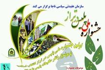 برگزاری اولین جشنواره ملی، پلیس در تراز انقلاب اسلامی در خراسان شمالی
