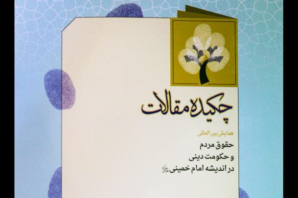 چکیده مقالات «همایش بین المللی حقوق مردم و حکومت دینی در اندیشه امام خمینی (س)» منتشر شد