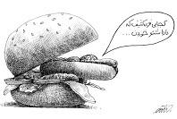 کاریکاتور/ مک دونالد و فری کثیف!